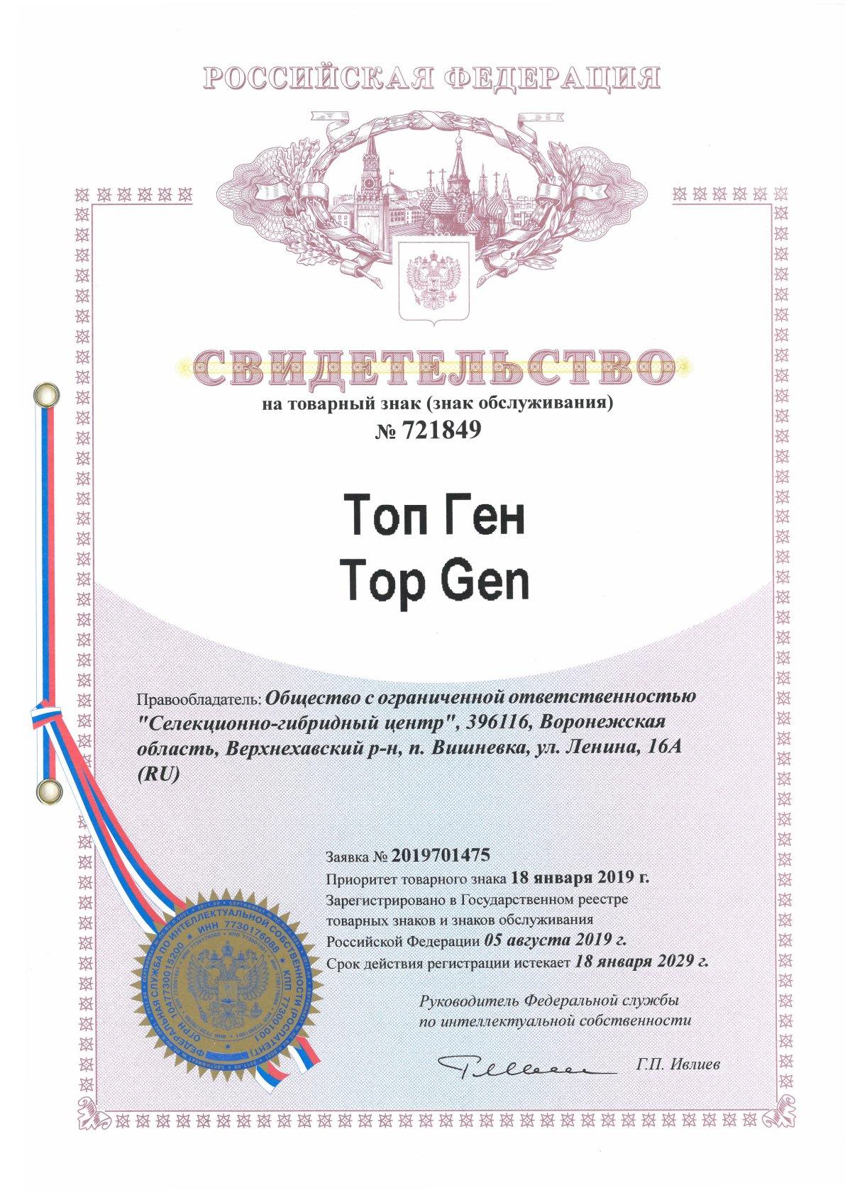 Свидетельство регистрации товарного знака Топ Ген